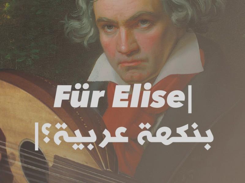 Für Elise بنكهة عربية