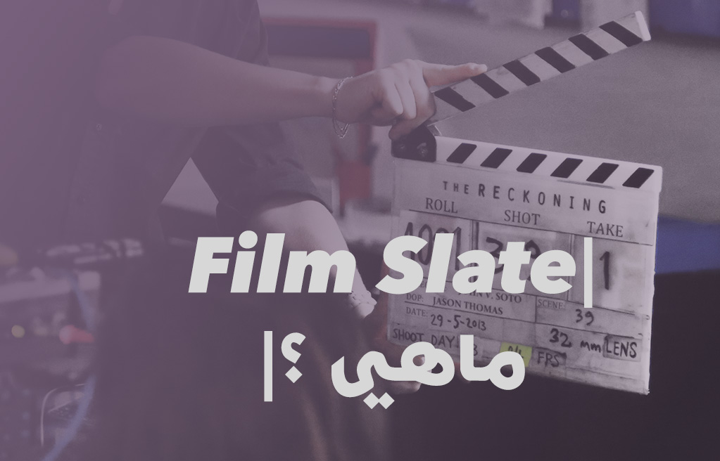 ماهي الـ Film Slate
