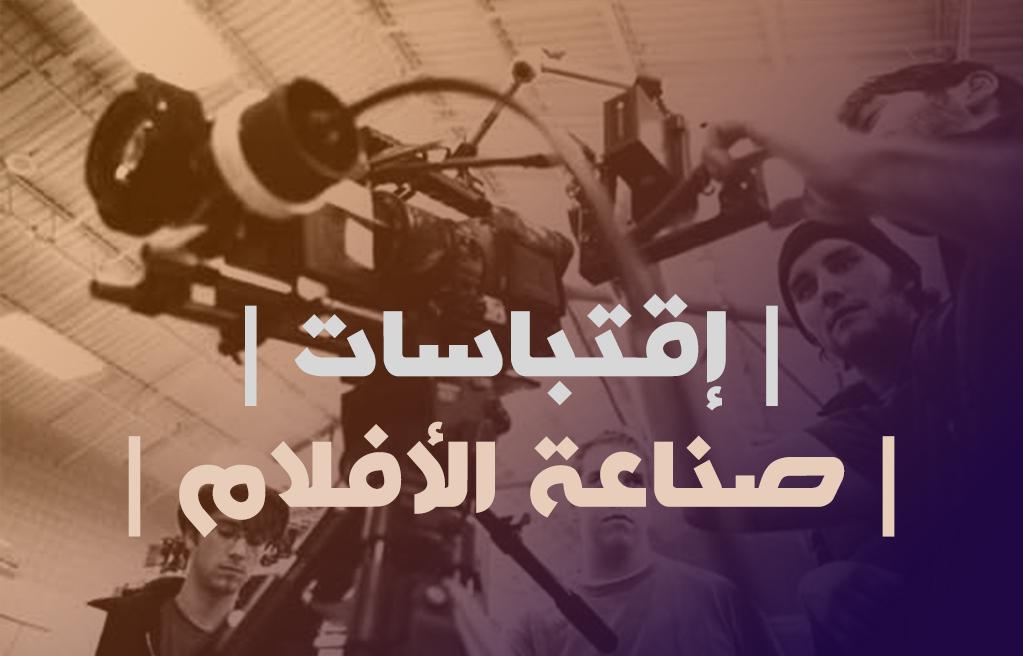 إقتباسات | صناعة الأفلام