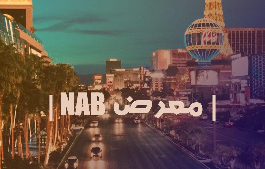 معرض NAB الدولي للمعدات السينمائية