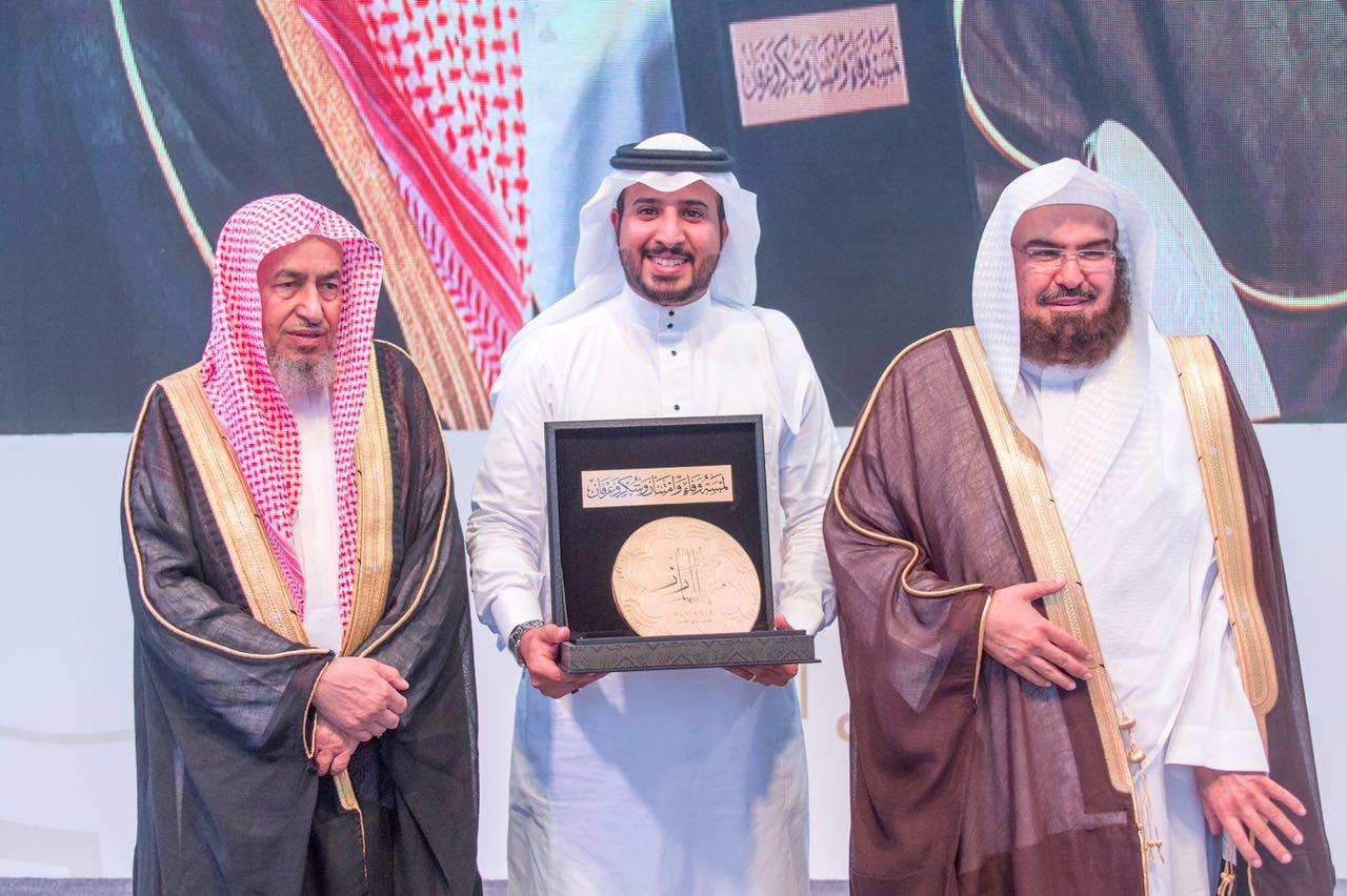 تكريم المخرج المهند الكدم مع من الشيخ الدكتور عبدالرحمن السديس في حفل تدشين حملة المأرز