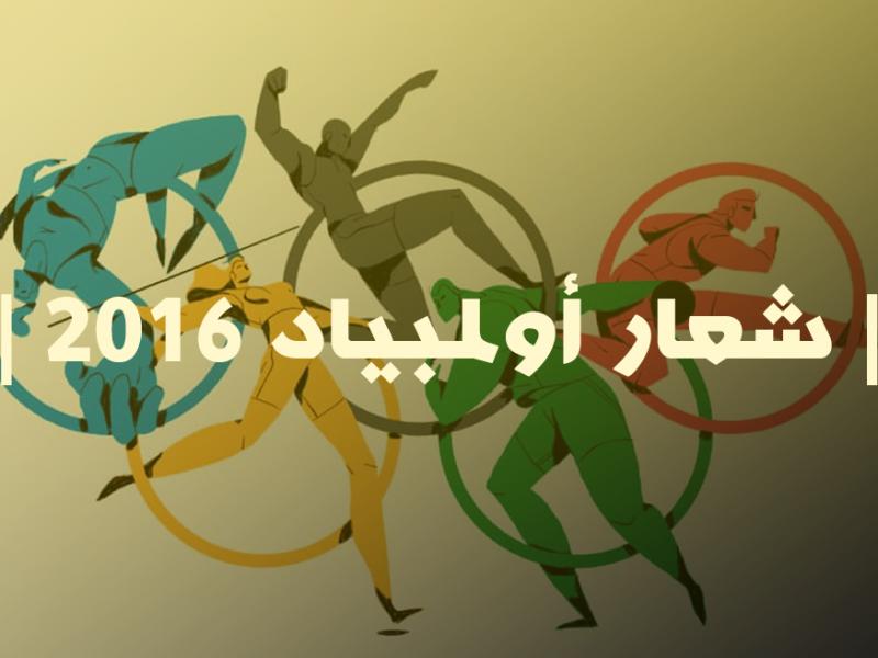 Olympics2016pic