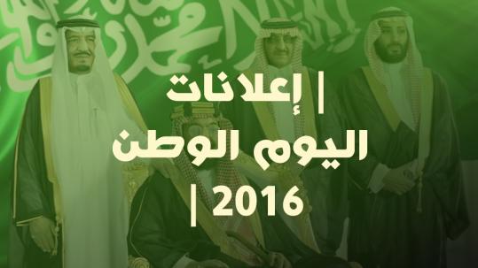 إعلانات اليوم الوطني السعودي ٨٦